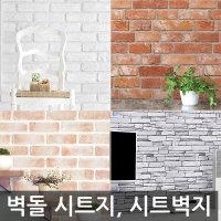 벽돌시트지 화이트벽돌 파벽돌시트지 벽돌무늬필름지