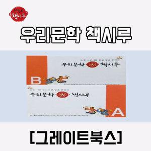 그레이트북스) 우리문학 책시루 / 새책수준 진열상품 / 빠른출고 / 완벽구성