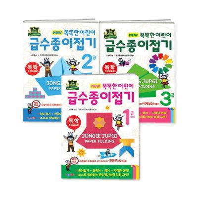 New 똑똑한 어린이 급수종이접기 1-3급 (선택)