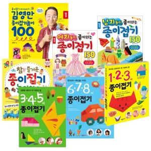 종이접기 모음(김영만 종이접기놀이/종이접기 놀이학교)