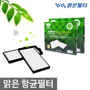 맑은 항균 에어컨필터/올뉴쏘렌토/K5/QM3 향균필터