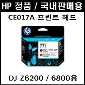 NO771 국내정품  CE017A 프린트헤드 DJ Z6200 Z6800