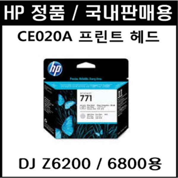 NO771 국내정품  CE020A 프린트헤드 DJ Z6200 Z6800