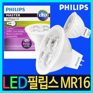 필립스 MR LED할로겐 LED전구 LED조명 할로겐안정기