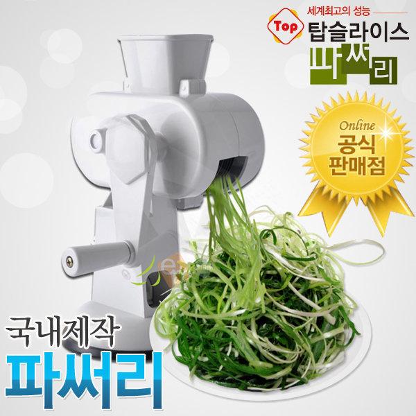 국내제작 탑슬라이스 정품 파써리/파채/파채칼/파썰이