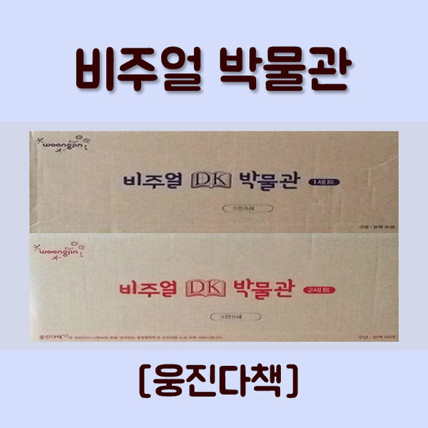 웅진다책) DK 비주얼박물관 (전 80권) / 빠른출고 / 진열새책수준