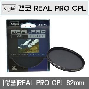 KENKO 리얼프로 REALPRO CPL   82mm 신제품.
