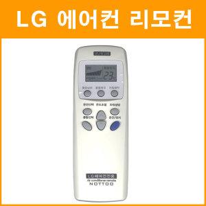 20015H/에어컨리모컨/만능리모컨/LG/냉온풍기
