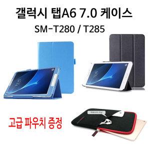 파우치증정/갤럭시 탭A 7.0 케이스/SM-T280/T285/탭A6