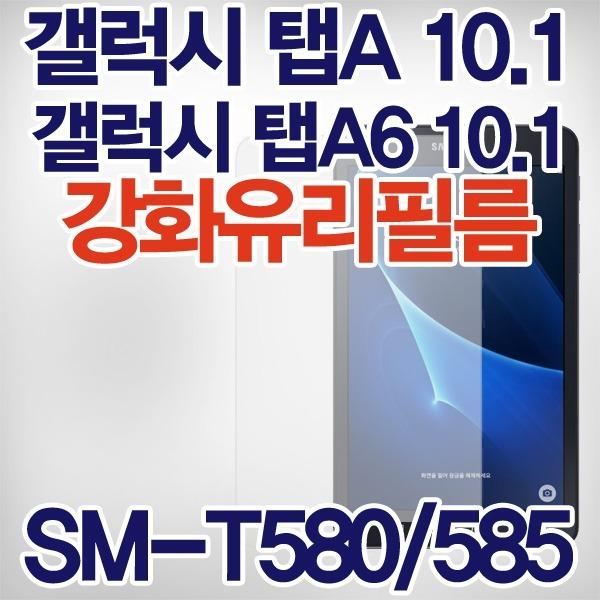 갤럭시탭A 10.1 강화유리필름/SM-T585/탭A6 2016/T580