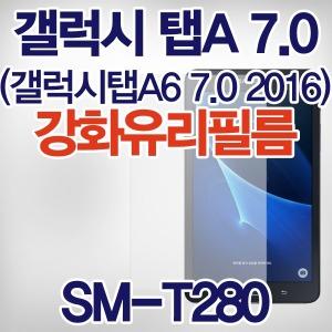 갤럭시탭A 7.0(A6) 강화유리필름/SM-T280/2016/지문
