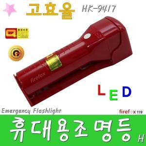 휴대용조명등/화경/소방/랜턴/손전등/비상조명등/LED