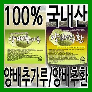 (그린내추럴) 국내산 양배추가루 300g. 양배추환 400g