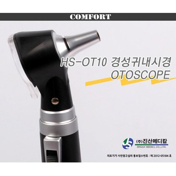 검이경 HS-OT10 /경성귀내시경
