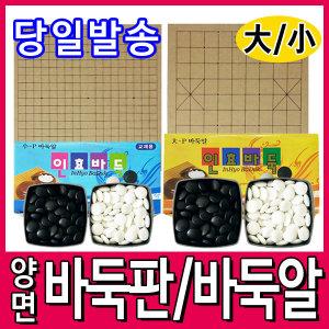 국산바둑/바둑/장기/바둑판/바둑알/장기알/양면바둑판