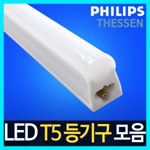 LEDT5등기구/LED간접조명/LED조명/LED형광등/필립스T5