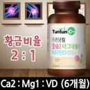 칼슘 마그네슘 비타민D (6개월분) 해조칼슘제 아연 D3