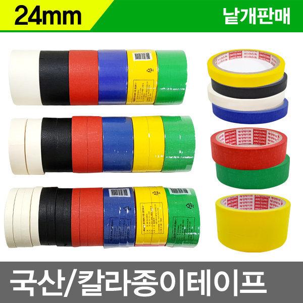 낱개/24mm/칼라종이테이프/마스킹/제본/색테이프/오색