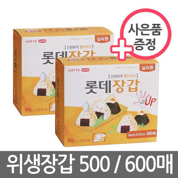 위생장갑/500매/600매/비닐/일회용/위생장갑 증정
