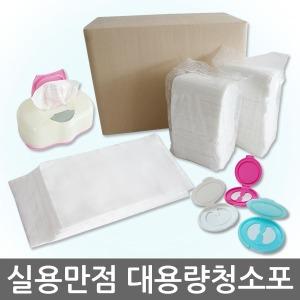 실용만점 대용량청소포모음 물청소포/건청소포