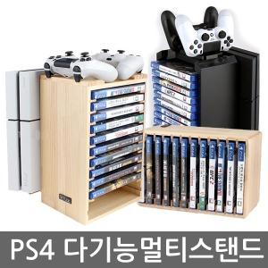 PS4 다기능 멀티스탠드 원목 타이틀수납장 본체거치대
