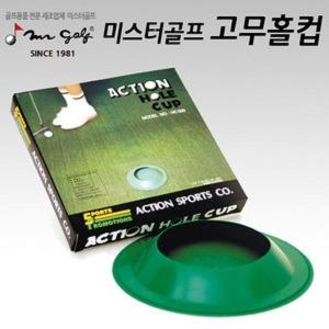 군자실업 미스터골프 고무홀컵 퍼팅매트용홀컵