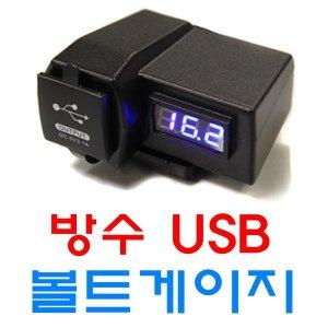 오토바이 방수 시거잭 볼트게이지 USB 바이크 2구 1구