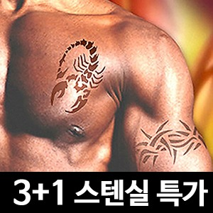 3+1 스텐실 460종 타투/문신/고비파투/헤나/염료