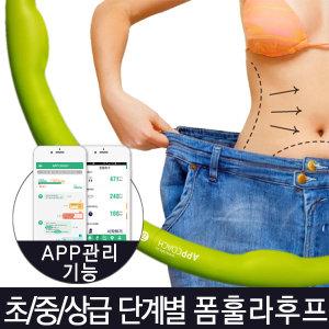 훌라후프 뱃살자극 에코폼돌기 지압효과 다이어트추천