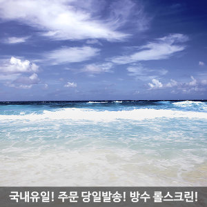 실사롤스크린/강바다호수/방수/방염/친환경/맞춤제작
