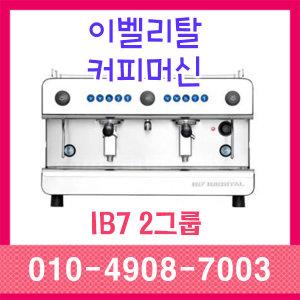 이베리탈/IB7 1 2그룹/반자동/커피머신/1544-2189