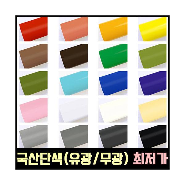 단색칼라시트모음  무광 유광 칼라시트지 리폼용