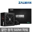 (정품) 잘만 ZM500-LEII ATX 정격 500W 파워서플라이