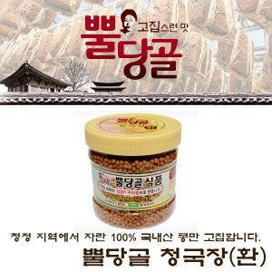 명품 뿔당골 청국장 환 500g /청국장 분말(가루)