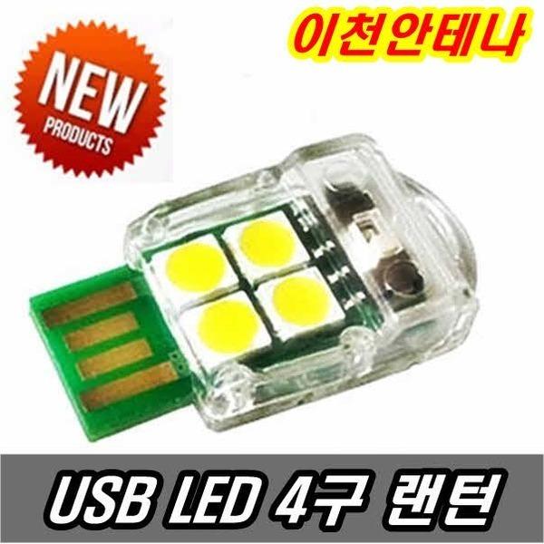 USBLED 램프 헤드랜턴 등산낚시 작업등 5V 휴대폰OTG