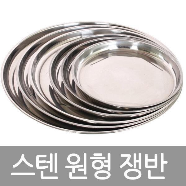 원형쟁반 6가지사이즈/쟁반/둥근쟁반 주방용품