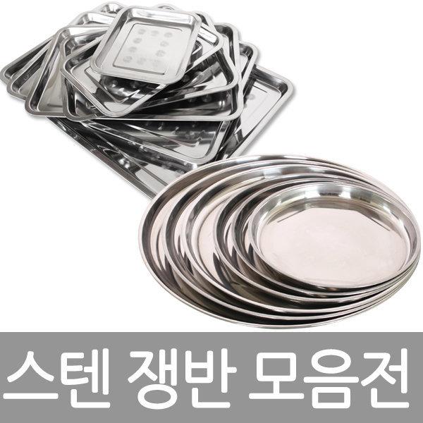 호가 스텐쟁반총모음전/사각쟁반/원형쟁반/12사이즈
