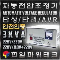 AVR/자동전압조정기/3k/220v/노이즈컷/220V/정전압/