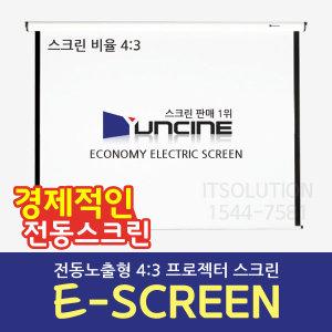 굿빔(E-EV120)윤씨네 전동노출 스크린120인치