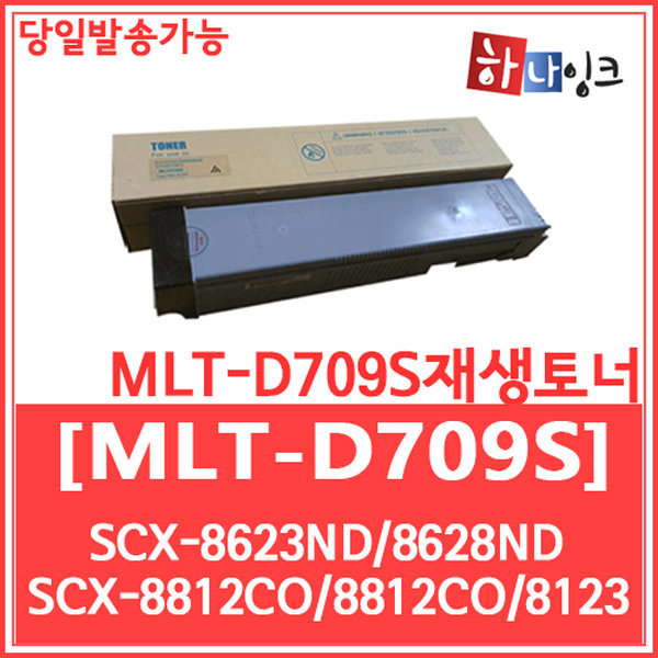 삼성 재생토너 MLT-D709S 완제품