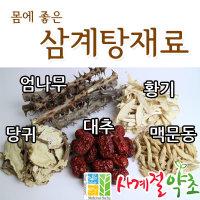 (보양식삼계탕)당귀/엄나무/황기/맥문동/대추