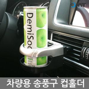 OMT 송풍구 차량용 컵홀더 SD-1003 음료수 컵받침대