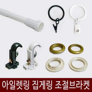 커튼 링/집게링/조절브라켓/아일렛링/압축봉/커텐고리