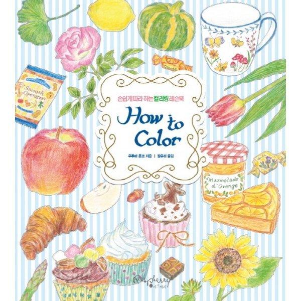하우 투 컬러 How to Color : 손쉽게 따라 하는 컬러링 레슨북