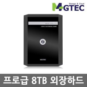역대최저가 1GB당 40원/8TB 외장하드 MG35-ST 8테라