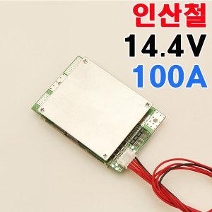 PCM/BMS 4S 12.8V 100A 인산철보호회로