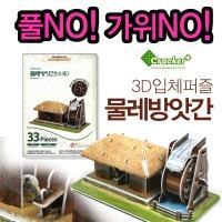 크래커플러스 물레방앗간/한국풍차/박지원/3D입체모형