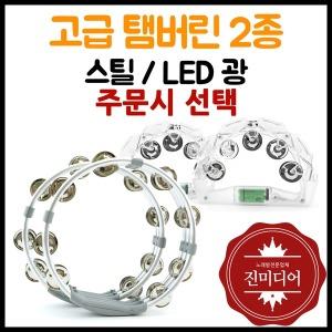 진미디어 LED 광 탬버린 / 스틸 탬버린 2종