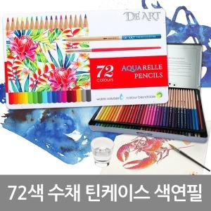 디아트 72색수채색연필 틴케이스/컬러링북용색연필