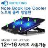 노트북 쿨러 방열판 NK-ICE560 LED 듀얼팬 각도조절